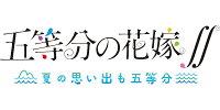 五等分の花嫁∬ 〜夏の思い出も五等分〜 限定版 PS4版