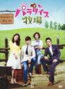【送料無料】パラダイス牧場 完全版 DVD BOX 2