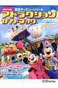 【送料無料】東京ディズニーリゾートアトラクションガイドブック(2012年版)