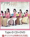 【楽天ブックス限定先着特典】シンクロニシティ (Type-D CD+DVD) (ポストカード付き)