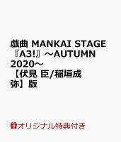 【楽天ブックス限定特典付】戯曲 MANKAI STAGE『A3!』〜AUTUMN 2020〜【伏見 臣/稲垣成弥】版