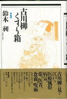 【バーゲン本】古川柳くすり箱