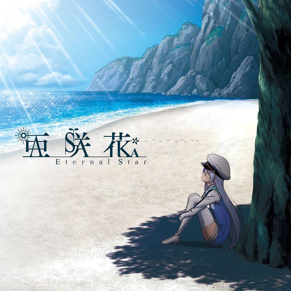 Eternal Star (ISLAND盤)画像