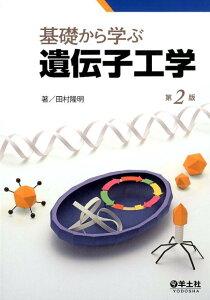 基礎から学ぶ遺伝子工学 第2版 [ 田村 隆明 ]