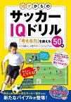 10才からのサッカーIQドリル 「考える力」を鍛える50問 [ 大宮アルディージャジュニア ]