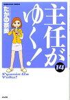主任がゆく!(14) (ぶんか社コミックス) [ たかの宗美 ]
