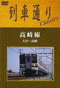列車通りClassics 高崎線 大宮〜高崎 [ (鉄道) ]