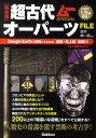 【送料無料】超古代オーパーツFILE完全版