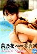 マジなの 菜乃花DVD付き写真集 (AKITA DXシリーズ) [ 上野勇 ]