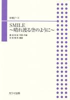 合唱ピース (混声・女声・男声・児童・同声)SMILE~晴れ渡る空のように~ (2083)