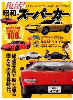 復活!昭和のスーパーカー