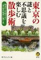 【バーゲン本】東京の謎と不思議を楽しむ散歩術ーKAWADE夢文庫