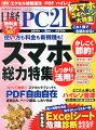 日経 PC 21 (ピーシーニジュウイチ) 2014年 08月号 [雑誌]