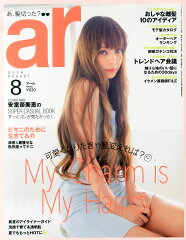 ar (アール) 2014年 08月号 [雑誌]