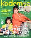 kodomoe (コドモエ) 2014年 8月号