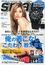 smart (スマート) 2014年8月号