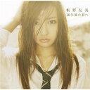 【送料無料】10年後の君へ(Type-A CD+DVD) [ 板野友美 ]