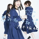 君の名は希望 (Type-B CD+DVD) [ 乃木坂46 ]