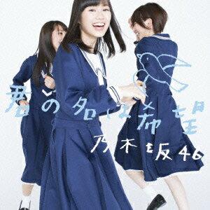 【送料無料】君の名は希望(Type-B CD+DVD) [ 乃木坂46 ]
