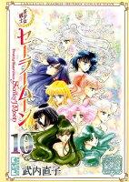 美少女戦士セーラームーン(10) 武内直子文庫コレクション