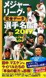 メジャーリーグ・完全データ選手名鑑(2017) [ 友成那智 ]