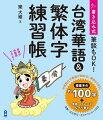 「台湾華語&繁体字」 練習帳