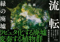 【バーゲン本】流転緑の廃墟