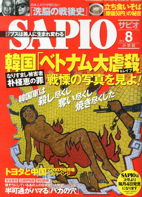 【楽天ブックスならいつでも送料無料】SAPIO (サピオ) 2014年 08月号 [雑誌]