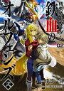 機動戦士ガンダム 鉄血のオルフェンズ弐(2) (角川コミックス・エース) [ 礒部一真 ]