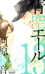 青空エール(13)