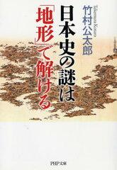【楽天ブックスならいつでも送料無料】【PHP文庫5倍】日本史の謎は「地形」で解ける [ 竹村公太...