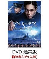 【先着特典】アルキメデスの大戦 DVD 通常版(戦艦・空母ポストカードセット 3枚組付き)