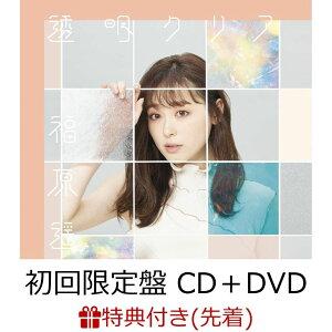 【先着特典】 透明クリア (初回限定盤 CD+DVD) (オリジナルステッカー付き)