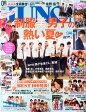 JUNON (ジュノン) 2014年 08月号 [雑誌]
