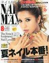 NAIL MAX (ネイル マックス) 2014年8月号