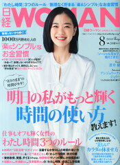【楽天ブックスならいつでも送料無料】日経 WOMAN (ウーマン) 2014年 08月号 [雑誌]