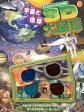 3D宇宙と地球大図鑑 [ エディット ]