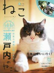 【楽天ブックスならいつでも送料無料】NEKO (ネコ) 2014年 08月号 [雑誌]