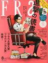 FRaU to go! (フラウ トゥ ゴー) 2014年 8月号