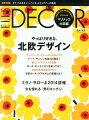 ELLE DECOR (エル・デコ) 2014年 08月号 [雑誌]