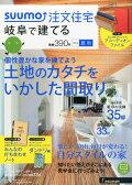 SUUMO注文住宅 岐阜で建てる 2014年 08月号 [雑誌]