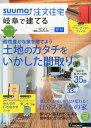 SUUMO注文住宅 岐阜で建てる 2014年 8月号