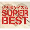 ソナポケイズム SUPER BEST(生産限定盤 CD+DVD) [ ソナーポケット ]
