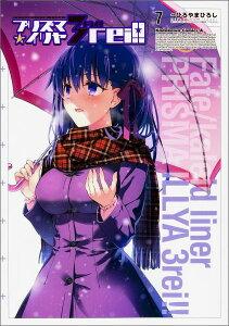 Fate/kaleid liner プリズマ☆イリヤ ドライ!! (7) [ ひろやまひろし …