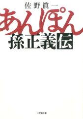 【楽天ブックスならいつでも送料無料】あんぽん [ 佐野眞一(ノンフィクション作家) ]