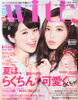 with (ウィズ) 2014年 08月号 [雑誌]