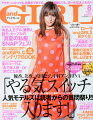 and GIRL (アンドガール) 2014年 08月号 [雑誌]
