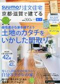 SUUMO注文住宅 京都・滋賀で建てる 2014年 08月号 [雑誌]