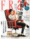 FRaU (フラウ) 2014年 8月号