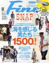 Fine (ファイン) 2014年 8月号